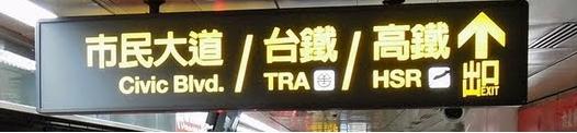 taipei main station sign