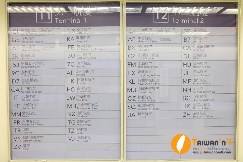 taoyuan-airport-airlines