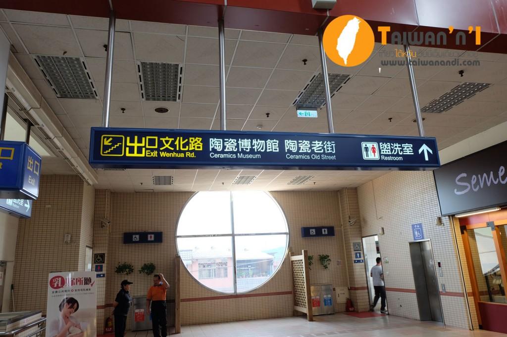 yingge-station