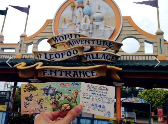 leofoo theme park4