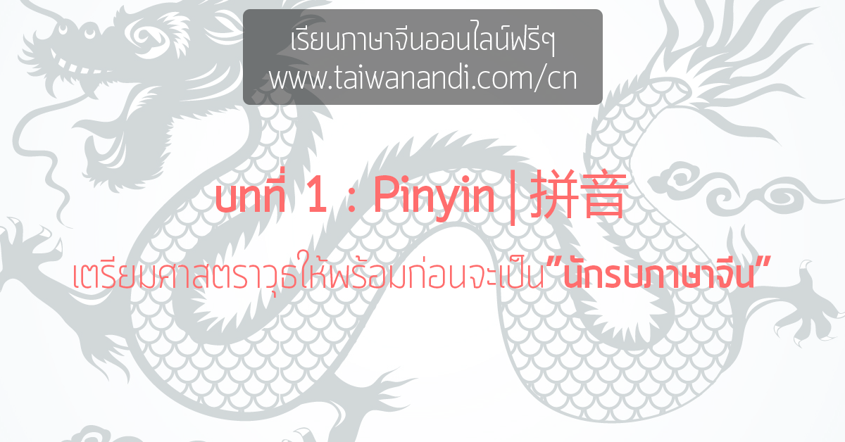 pinyin image