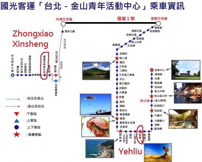 yehliu bus map